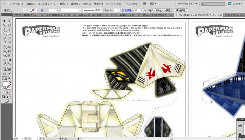 starfox64_arwing_papercraft スターフォックス64アーウィンのペーパークラフト
