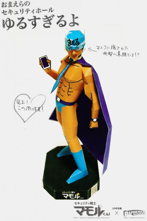 NECビッグローブ株式会社様の「セキュリティ戦士 マモルくん」のペーパークラフトを制作!