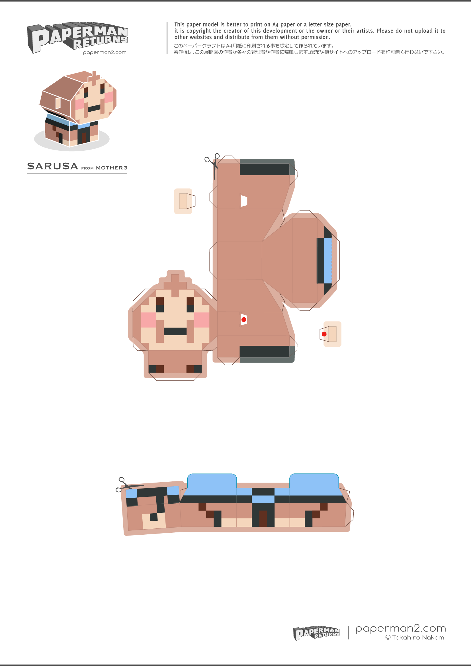 Papercraft of MOTHER3 SARUSA DOWNLOAD : ペーパークラフト制作、マザー3のサルサ