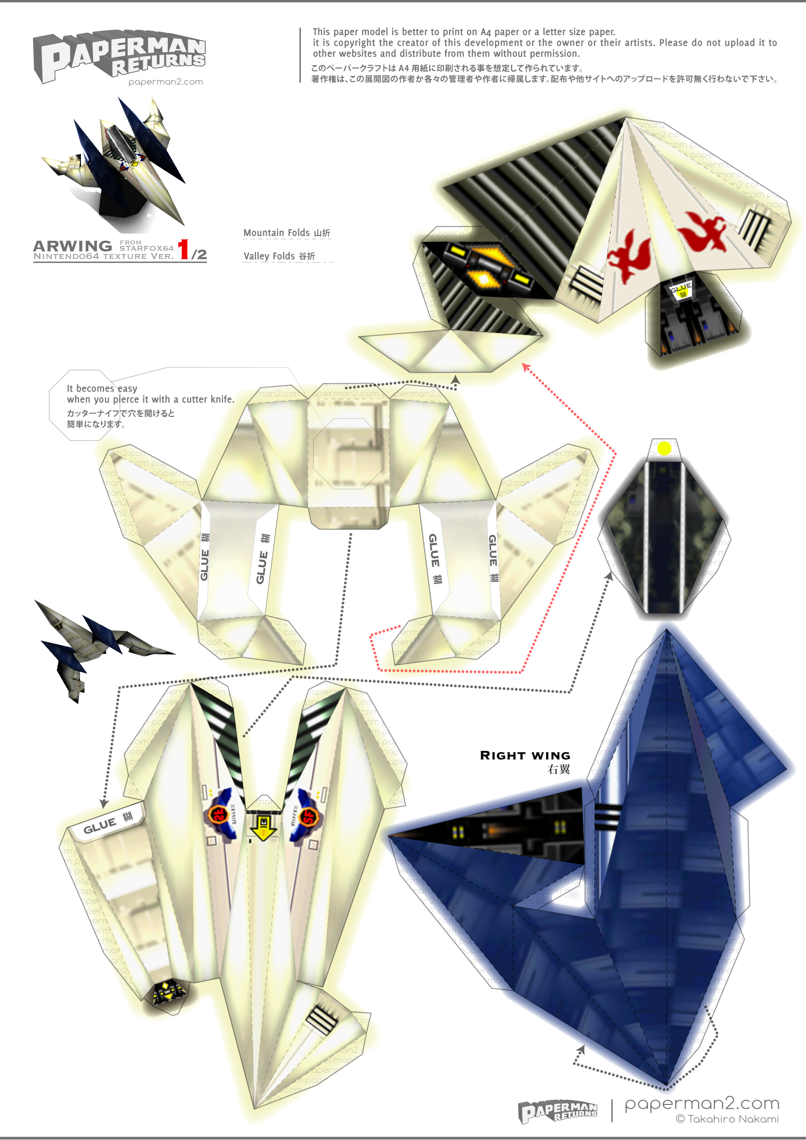 The Papercraft of starfox64 arwing 1/2pieces Nintendo64 texture ver. : スターフォックス64風アーウィンの無料ペーパークラフト展開図